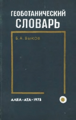 Геоботанический словарь