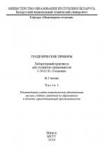 Геодезические приборы. Часть 1