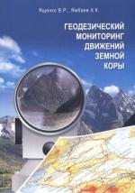 Геодезический мониторинг движения земной коры (по материалам Кавказского региона)