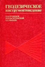 Геодезическое инструментоведение. Учебник