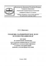 Геодезия, маркшейдерское дело и геометризация недр