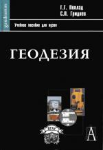 Геодезия: учебное пособие для вузов.