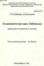 Геодинамическая карта Забайкалья (принципы составления и легенда)