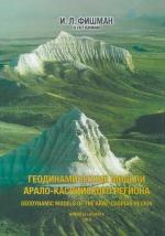 Геодинамические модели Арало-Каспийского региона
