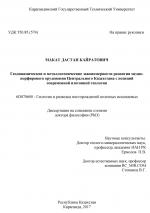 Геодинамическое и металлогенические закономерности развития медно-порфирового оруденения Центрального Казахстана с позиций современной изотопной геологии