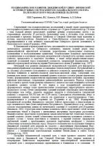 Геодинамическое развитие Джидинской и Удино-Витимской островодужных систем Монголо-Забайкальского сектора палеоазиатского океана в венде-палеозое