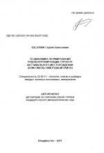 Геодинамика формирования рудоконтролирующих структур Фестивального месторождения (Комсомольский рудный район)