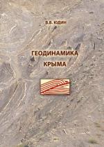 Геодинамика Крыма