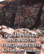 Геодинамика, магматизм и металлогения Колывань-Томской складчатой зоны