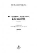 Геодинамика, магматизм и металлогения Востока России. Книги 1 и 2