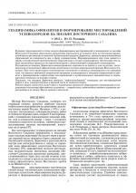 Геодинамика офиолитов и формирование месторождений углеводородов на шельфе восточного Сахалина
