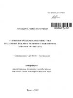 Геоэкологическая характеристика подземных вод зоны активного водообмена Закамья Татарстана