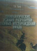 Геоэкологические условия разведки газовых месторождений Ямала