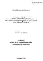 Геоэкологический анализ опасных природных явлений на территории Астраханской области