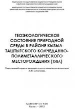 Геоэкологическое состояние природной среды в районе Кызыл-Таштыгского колчеданно-полиметаллического месторождения (Тува)