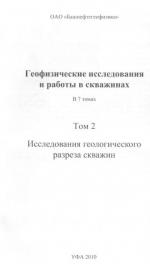 Геофизические исследования и работы в скважинах. Том 2. Исследования геологического разреза скважин