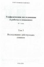 Геофизические исследования и работы в скважинах. Том 3. Исследования действующих скважин