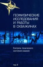 Геофизические исследования и работы в скважинах. Том 4. Контроль технического состояния скважин