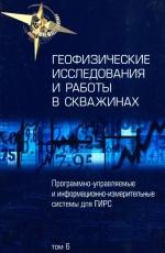 Геофизические исследования и работы в скважинах. Том 6. Программно-управляемые и информационно-измерительные системы для ГИРС