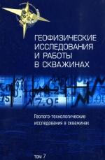 Геофизические исследования и работы в скважинах. Том 7. Геолого-технологические исследования в скважинах