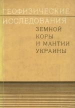 Геофизические исследования земной коры и мантии Украины