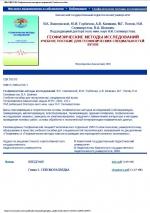 Геофизические методы исследований. Учебное пособие для геофизических специальностей вузов