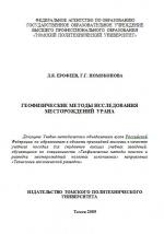 Геофизические методы исследования месторождений урана