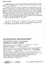 Геофизические методы исследования нефтяных и газовых скважин. Учебник