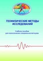 Геофизические методы исследования