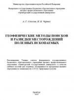 Геофизические методы поисков и разведки месторождений полезных ископаемых