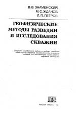 Геофизические методы разведки и исследования скважин. Учебник