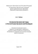 Геофизические методы стратиграфической корреляции. Учебное пособие