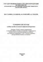 Геофизические методы (учебное пособие по полевой геофизической практике)