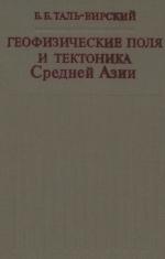 Геофизические поля и тектоника Средней Азии