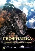 Геофизика. Общий курс и природе Земли