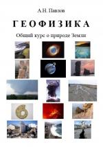 Геофизика. Общий курс о природе Земли
