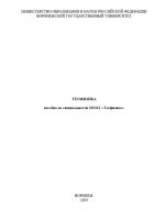 Геофизика. Учебное пособие