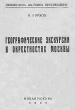 Географические экскурсии в окрестностях Москвы