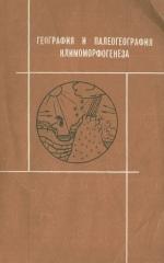 География и палеогеография климоморфогенеза