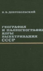 География и палеогеография коры выветривания СССР