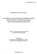 Геохимическая роль планктона континентальных водоемов Сибири в концентрировании и биоседиментации микроэлементов