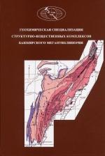 Геохимическая специализация структурно-вещественных комплексов Башкирского мегантиклинория