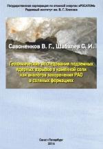 Геохимические исследования подземных ядерных взрывов в каменной соли как аналогов захоронения РАО в соляных формациях