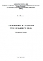 Геохимические исследования при поисках нефти и газа