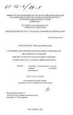 Геохимические критерии прогноза нефтегазоносности мезозойских отложений Енисей-Хатангского регионального прогиба и северо-востока Западно-Сибирской плиты