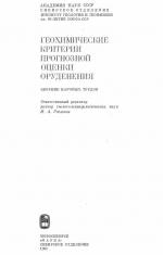 Геохимические критерии прогнозной оценки оруденения. Сборник научных статей