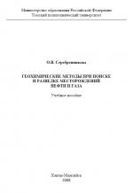 Геохимические методы при поиске и разведке месторождений нефти и газа. Учебное пособие