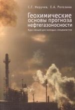 Геохимические основы прогноза нефтегазоносности