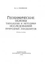 Геохимические основы типологии и методики исследований природных ландшафтов