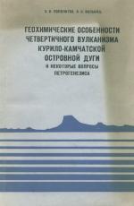 Геохимические особенности четвертичного вулканизма Курило-Камчатской островной дуги и некоторые вопросы петрогенезиса